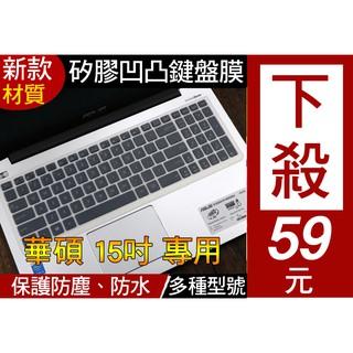 【新款材質】 ASUS 華碩 X550JX X550JK UX510UX X541UV G501JM 鍵盤膜 AS151 新北市
