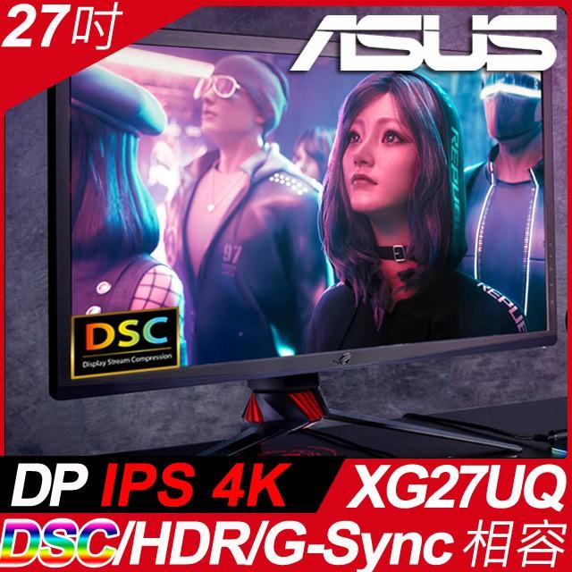 3C手機市集 Asus ROG Strix XG27UQ 27吋4K DSC電競螢幕 華碩獨家DisplayWidget