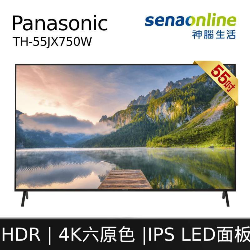 Panasonic 國際 TH-55JX750W 55型 4K 六原色液晶顯示器-即日起~8/17限量贈LED護眼檯燈