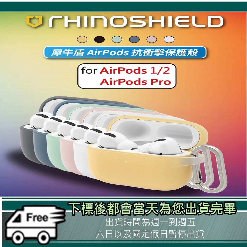 【正版現貨】犀牛盾 Airpods pro Airpods 1 2 3 代 防摔保護套 附掛勾 耳機保護套 防摔 耐髒