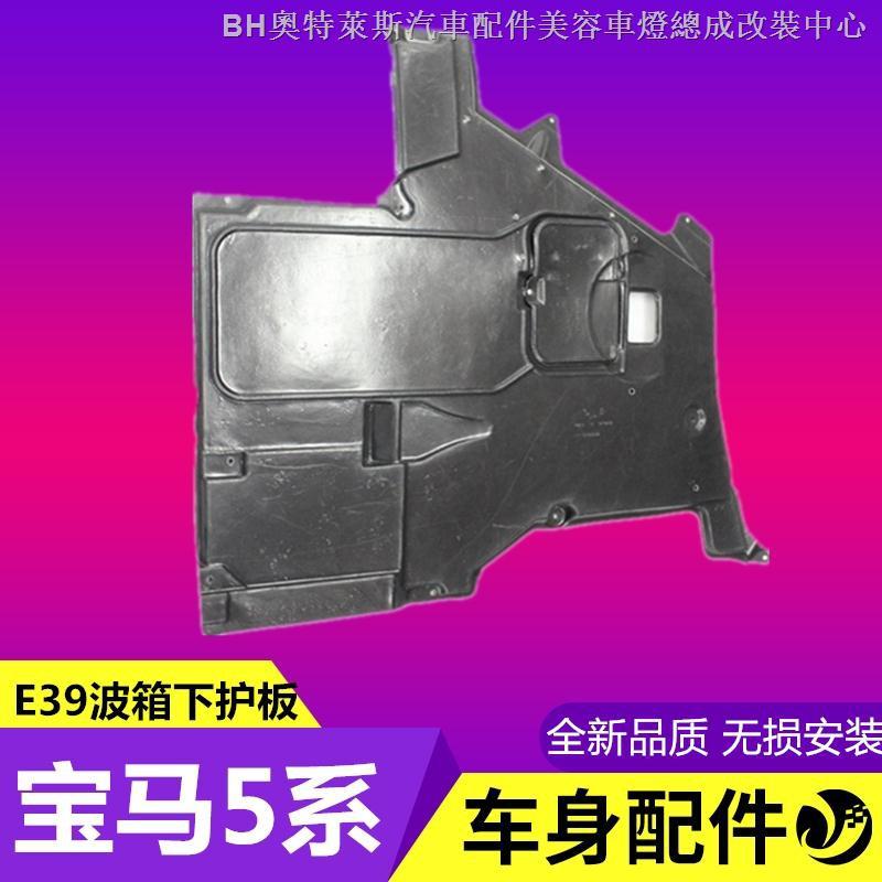 BH現貨✤適用于寶馬5系520i波箱523下護板525底盤528擋泥板530底板E39護板