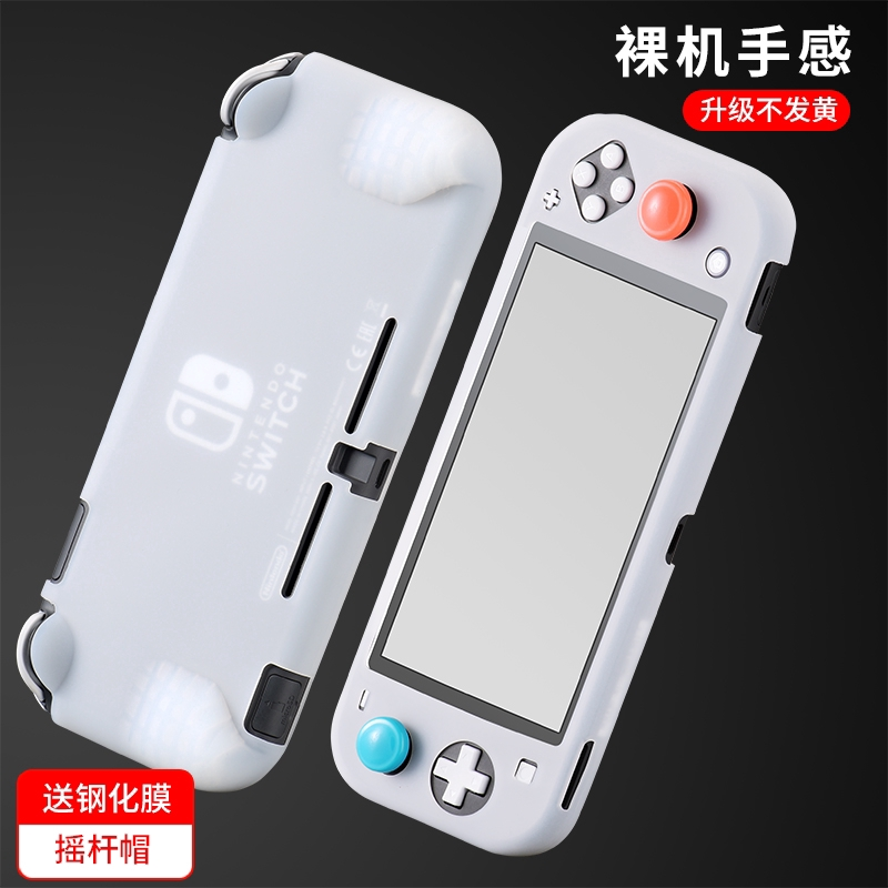 Nintendo Switch Lite保護蓋Nsl Switch Lite矽膠軟包Nintendo Mini Swit