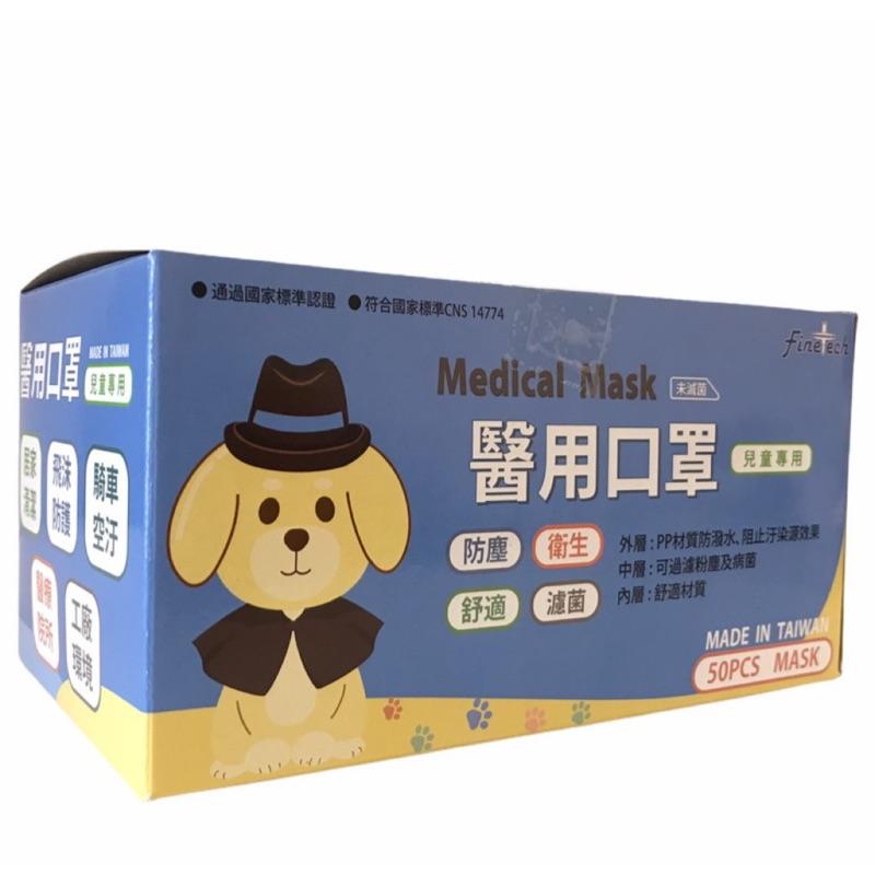 台灣國家隊新MD雙鋼印兒童 一般平面醫用口罩(50入) 限量兔兔版萬聖節 國旗版大人小朋友口罩現貨 供應中!
