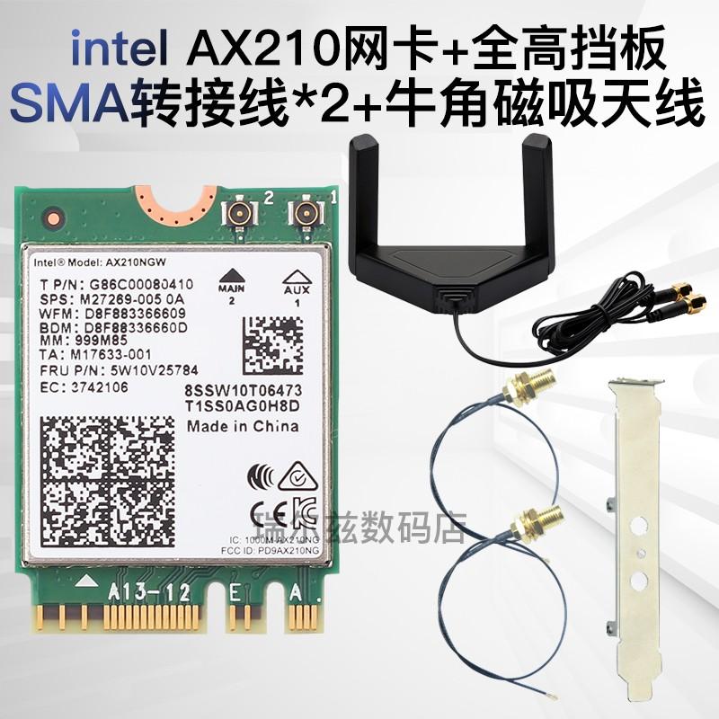 高檔intel ax210 ax200 wifi 6E無線網卡5G藍牙5.2筆記本電腦接收器
