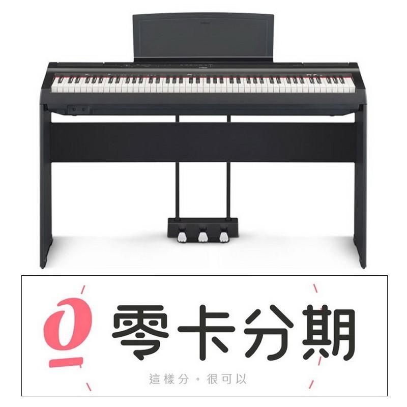 [分期免運] 山葉 YAMAHA P125 P-125 88鍵電鋼琴 數位鋼琴 [唐尼樂器]
