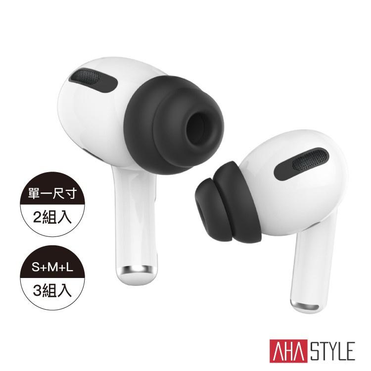 小猪猪-AirPods Pro 雙層隔音加強版 入耳式替換耳塞套