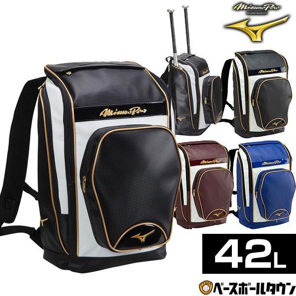 美津濃棒球Mizuno Pro野球專用多合一背包42L 1FJD0000 黑白配色 尺寸+-2-4cm