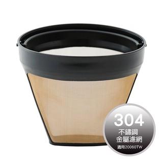 Russell Hobbs英國羅素 全自動研磨咖啡機 專用咖啡壺 金屬濾網 20060-56TW 臺中市