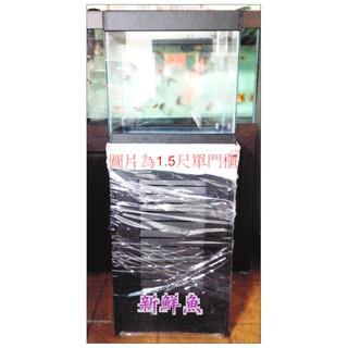 自取~新鮮魚水族館~實體店面 台灣製造 平面 豪華缸 系列 1.5尺 2尺 3尺 魚缸(強化) 木櫃 (木心板百葉) 新北市