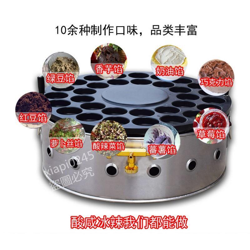【家樂】台灣現貨工廠批發 瓦斯款燃氣旋轉32孔 紅豆餅機 紅豆餅爐 車輪餅機 車輪餅爐 也可製作蛋漢堡 新型不沾塗層