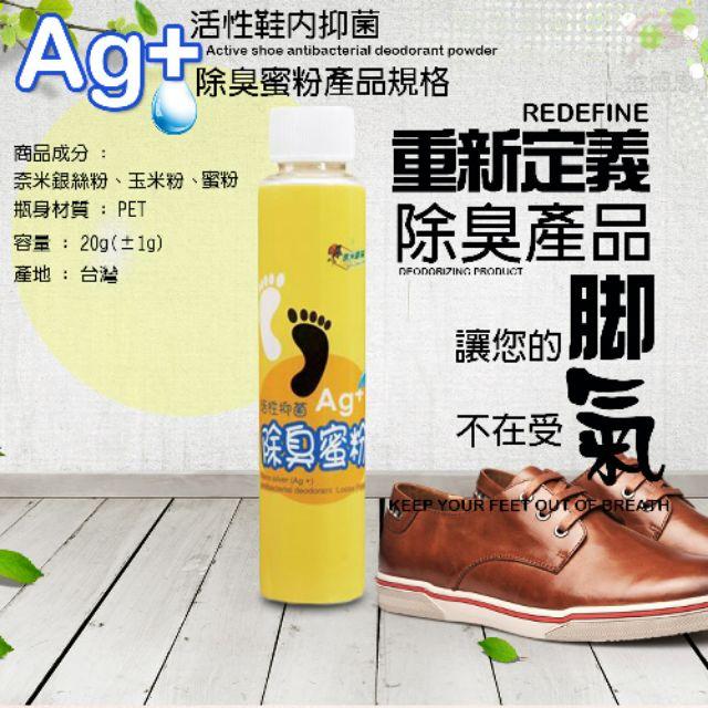 【HS MALL】台灣製造 奈米銀絲除臭鞋粉