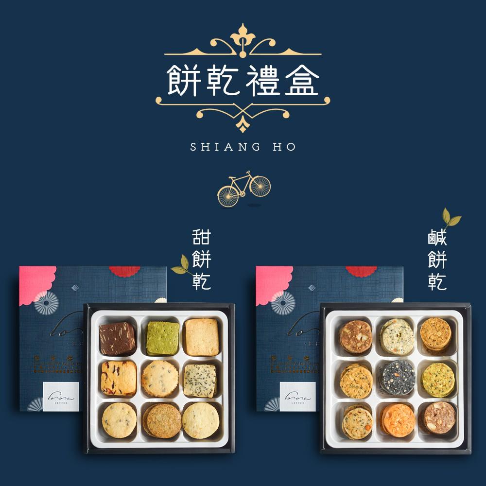 【湘禾烘焙】餅乾禮盒(甜餅乾/鹹餅乾)(附提袋)手工餅乾禮盒