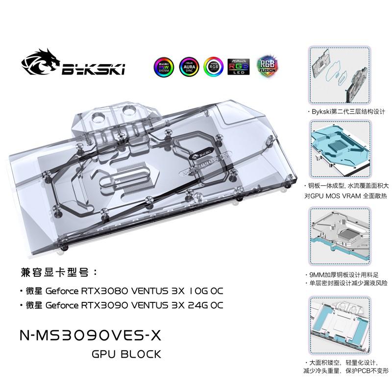 Bykski N-MS3090VES-X 显卡水冷头微星RTX3090/3080 VENTU万图师