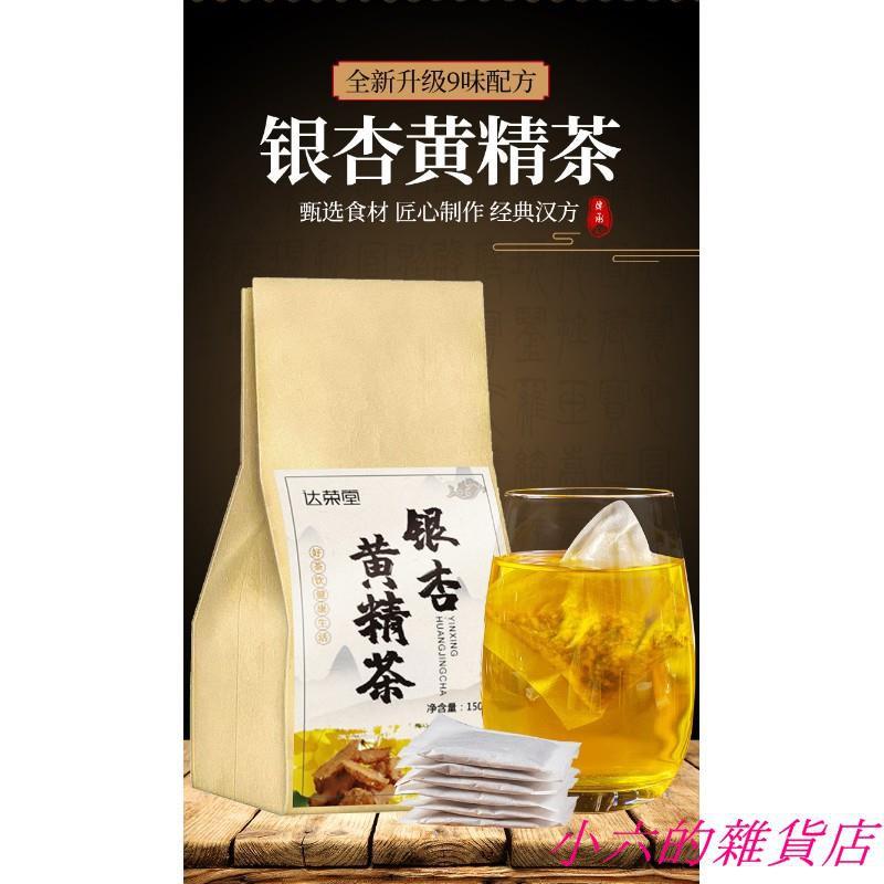 買2送1買3送2銀杏黃精茶白果茶 枸杞子桑椹養生茶 獨立小袋包裝茶