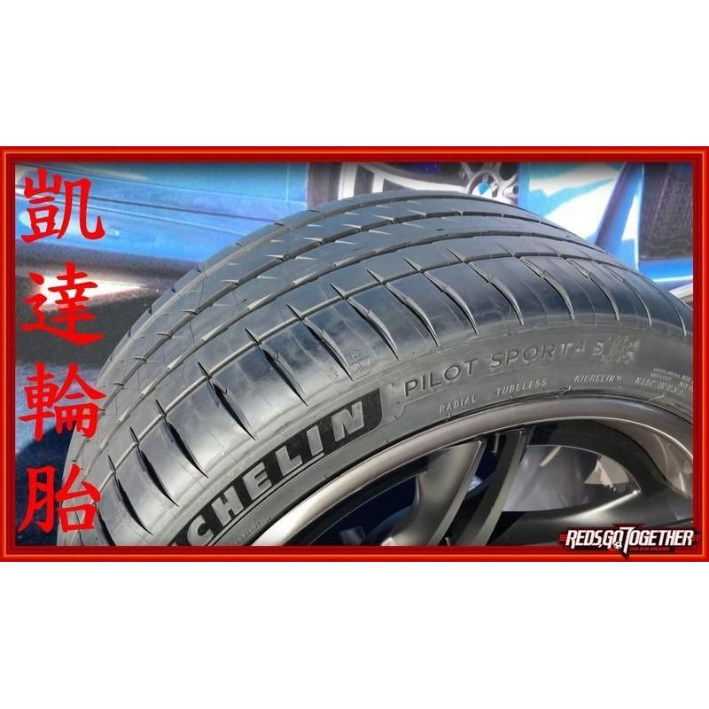 【凱達輪胎鋁圈館】米其林 Pilot Sport 4 PS4 205/50/16 205/50R16 操控性能 歡迎詢問
