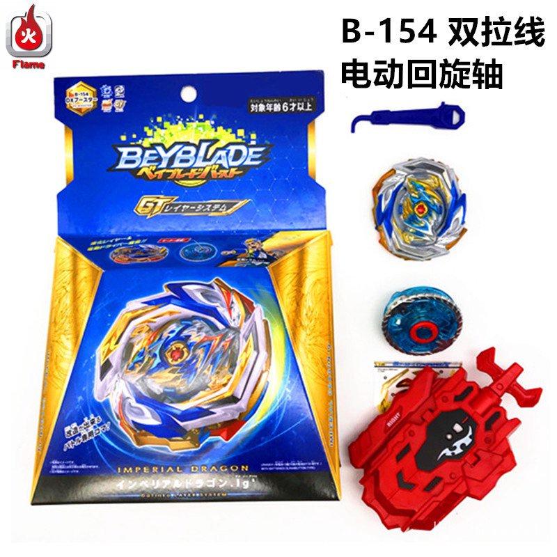爆裂陀螺B154電動 帝國神龍合金爆旋陀螺 雙拉線套裝 男孩新年禮物 戰鬥陀螺 EJaO