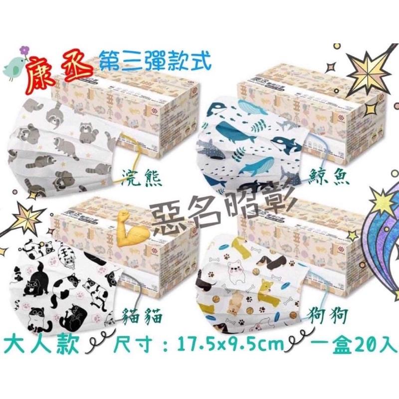 【出貨附發票】台灣製造MIT雙鋼印MD 買1送1包濕紙巾 康丞醫用口罩 醫療等級三層平面口罩 防護口罩兒童/幼幼/成人
