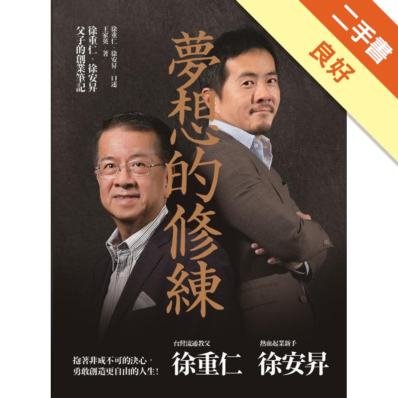 夢想的修練:徐重仁、徐安昇父子的創業筆記 [二手書_良好] 1601