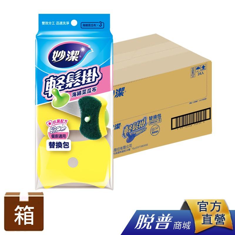 箱購-妙潔海綿菜瓜布替換包-(24包/箱)