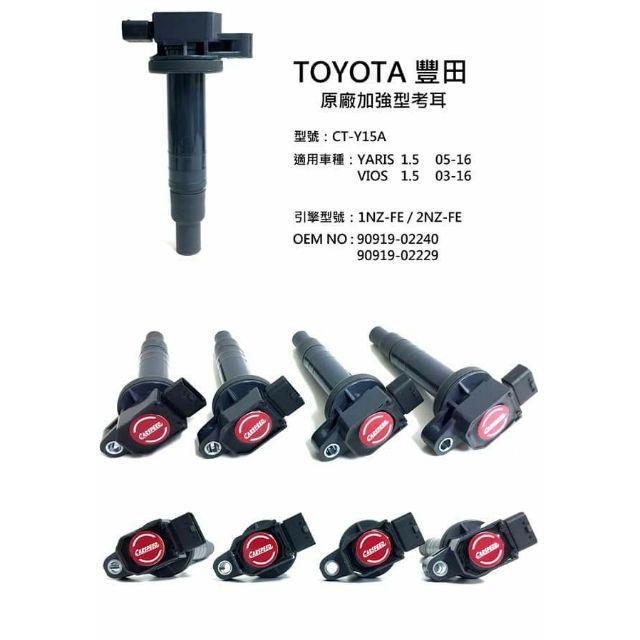CARSPEED TOYOTA VIOS /YARIS 05-16原廠加強版考耳