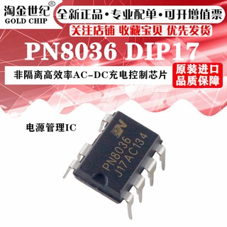 全新原裝 PN8036 非隔離高效率AC-DC充電控制芯片DIP-7電源管理IC 基隆市