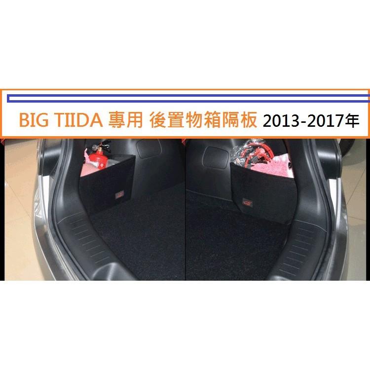 日產 Nissan BIG TIIDA  i TIIDA 專用 後置物箱隔板 行李箱 後車箱 2013-2020年