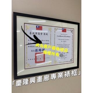 「慶隆興畫廊」專業裱框、獎狀、聘書、執照、證照、證書、婚禮、結婚、營利事業登記証、販售口罩醫療、獎牌、獎盃、...