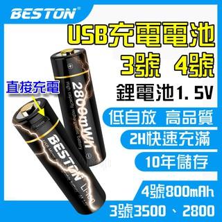 【🎉現貨】 3號 4號 USB 充電電池 充電鋰電池 1.5V 高容量 低自放電池 三號 四號 鋰充電電池 鋰電池 AA 臺中市