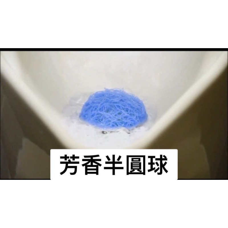 網狀尿石去除劑#duskin#小便斗藥劑#芳香半圓球