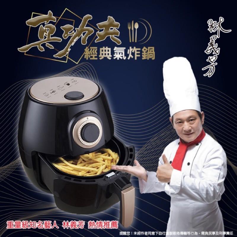 真功夫-藝人林義芳4.2L氣炸鍋 (免運費)
