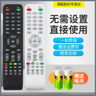 21新款-GAOPU高普原裝原廠遙控器液晶電視遙控智能網絡電視遙控器 遙控板7964
