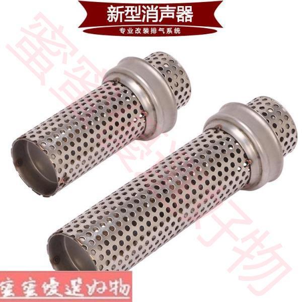 蜜 適用于摩托車排氣管消聲器 消音塞 排氣管回壓芯 低沉消聲器新款