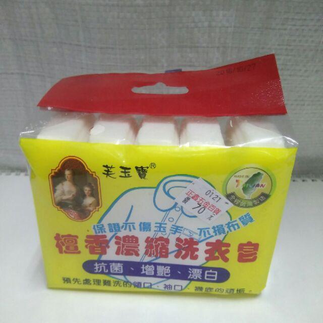 鑫鑫 二 芙玉寶 洗衣皂 肥皂 檀香皂