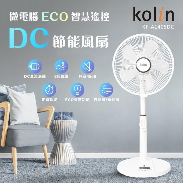 可刷卡分期 Kolin 歌林 14吋微電腦ECO智慧遙控擺頭DC節能風扇 KF-A1405DC