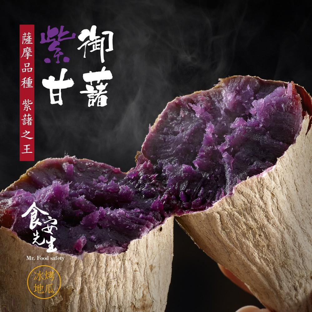 食安先生 紫御甘藷(250g/包) 冰烤地瓜王 健康減醣 健身餐 美食 好吃 方便 低熱量
