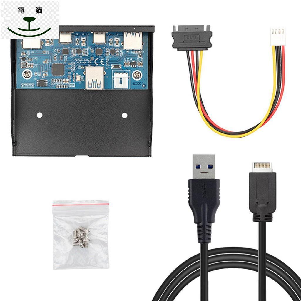 【電貓專營店】UC-126 TYPE-E軟驅位USB 3.1主板前置面板USB-C USB3.0四口擴展器