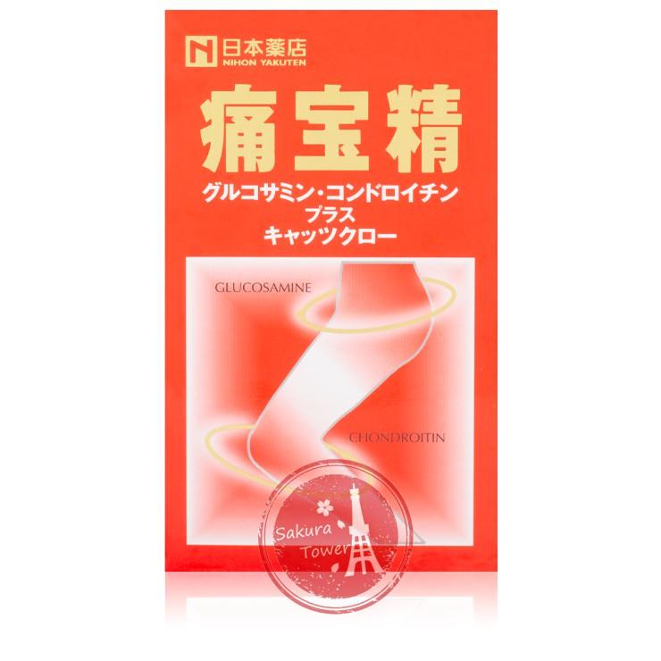 日本藥店 藥王 痛寶精