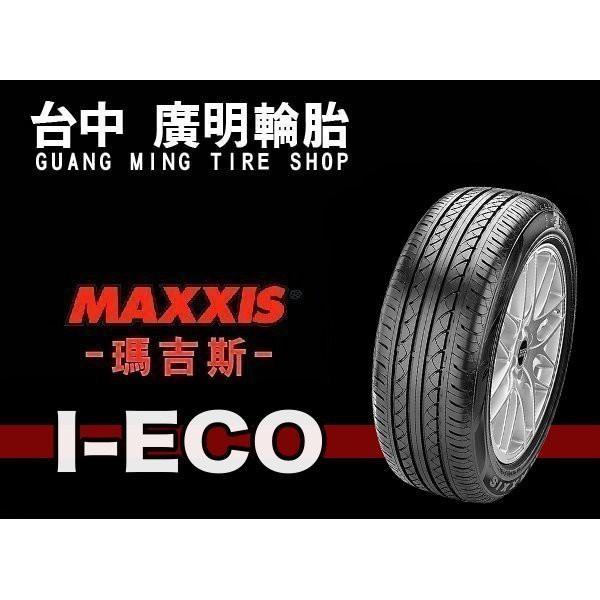 【廣明輪胎】MAXXIS 瑪吉斯 I-ECO 省油.節能胎 185/65-15 185/65R15 四輪送3D定位