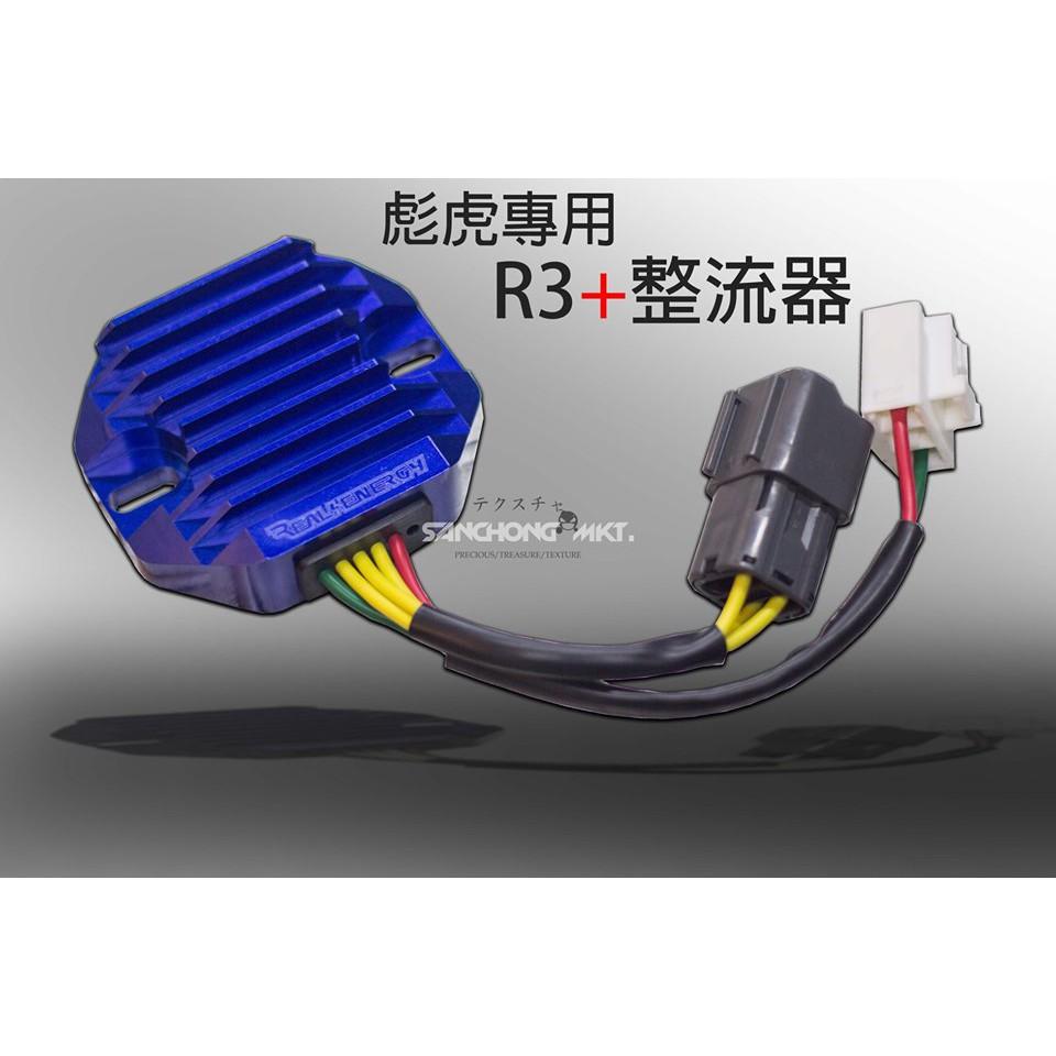 三重賣場 Real Energy 高效能整流器 彪虎 R3 R5 TIGRA 整流器 電系 電盤 ABS 含氧感知器