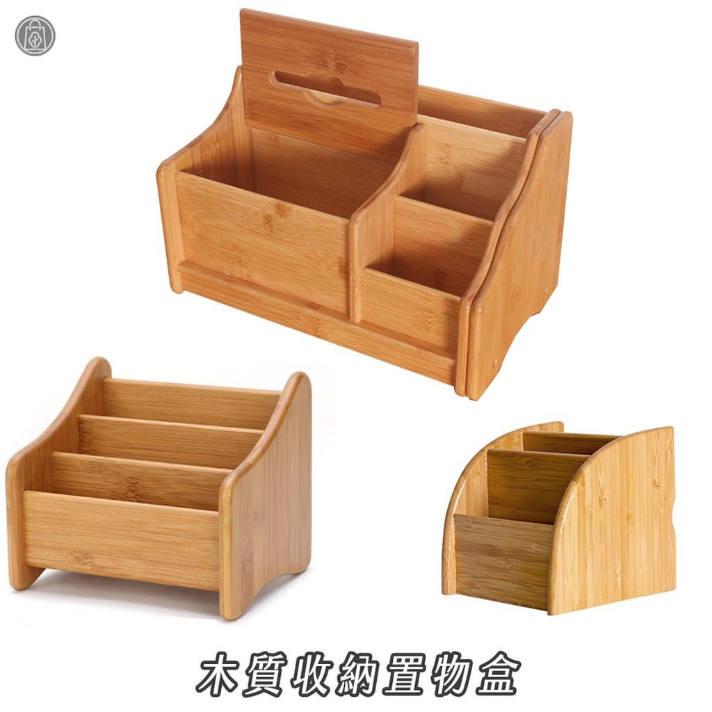 【現貨】 遙控器收納盒 【樹力商舖】【S008】 桌上收納盒 收納盒 木質 遙控器 收納架