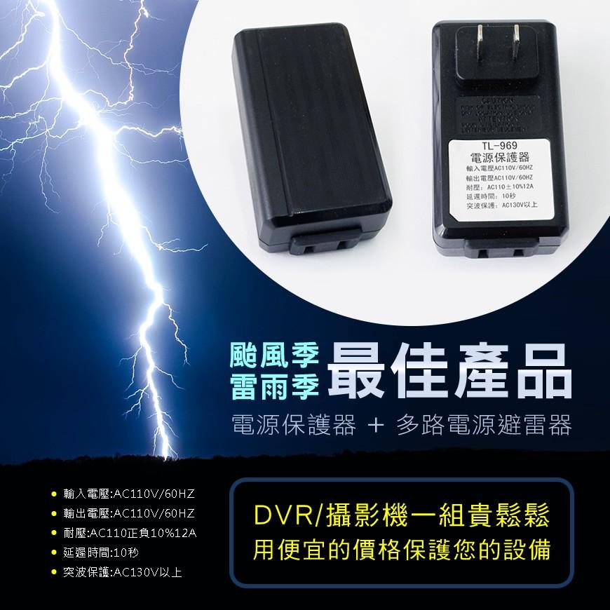 LW-TL969P 電源突波保護器/突波產品/避雷專用/延遲保護