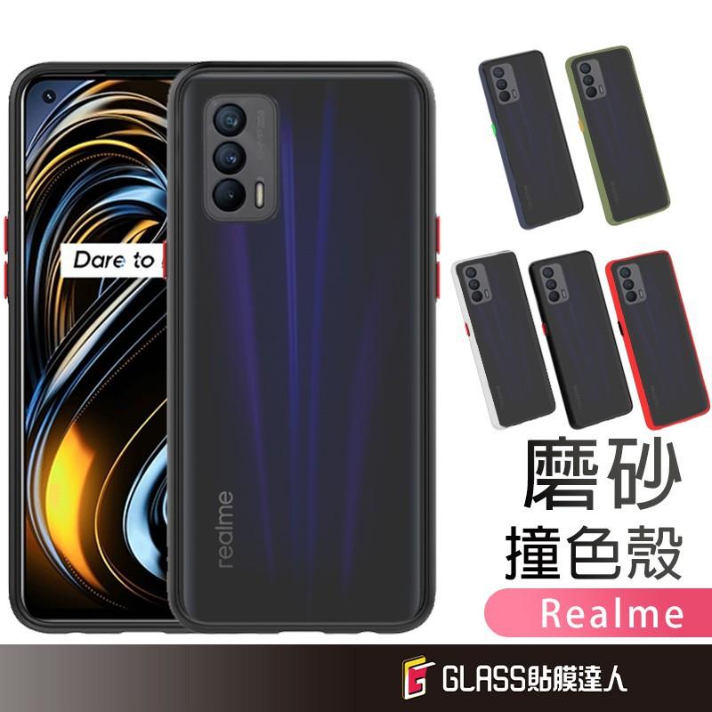 台灣現貨Realme撞色手機殼 防摔殼 適用Realme GT 7 6i X7 Pro C3 X7 X3 X50 Pro