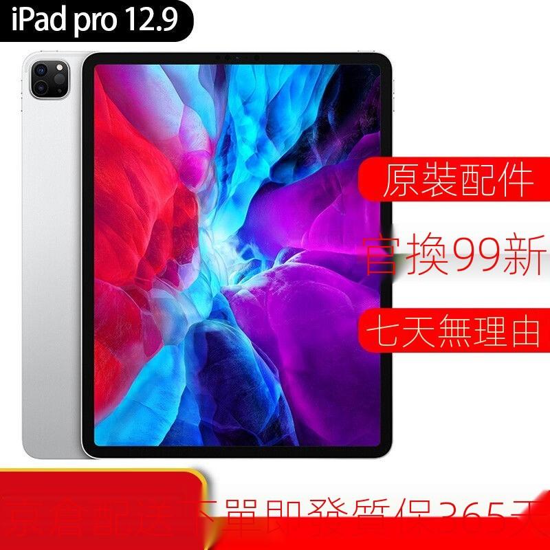 ✑【現貨免運】 【二手】【官換二手99新】APPLE蘋果2018/20款 iPad Pro 12.9英寸平板電腦