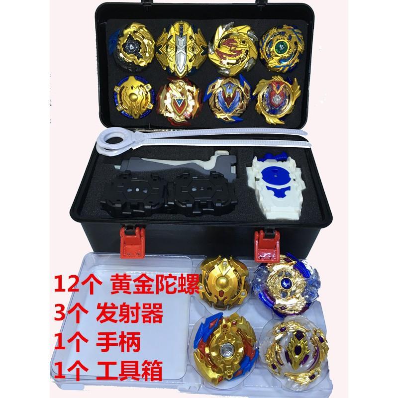 戰鬥陀螺套裝 黃金版爆裂陀螺組合 B113 104 105 106 110 96 97陀螺工具箱發射