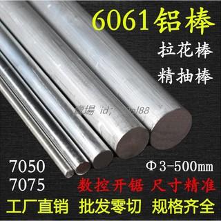 鋁合金棒 6061鋁棒實心圓柱7075硬鋁合金滾花6063圓棒鋁管鋁排方鋁鋁塊加工-可開統編收據 臺中市