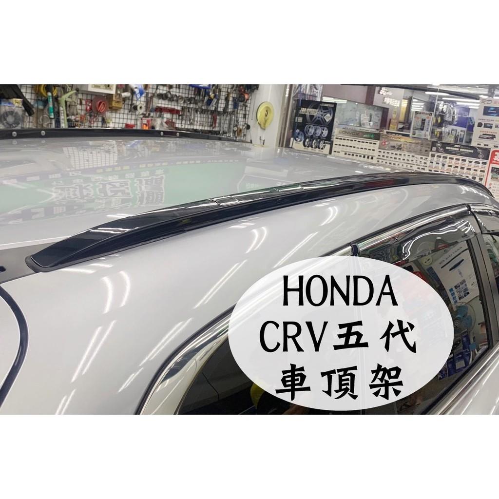 阿勇的店汽車配件 HONDA 2017年7月後 CRV5代 CR-V 專用免鑽孔 車頂架行李架全覆式直桿 另售側踏板