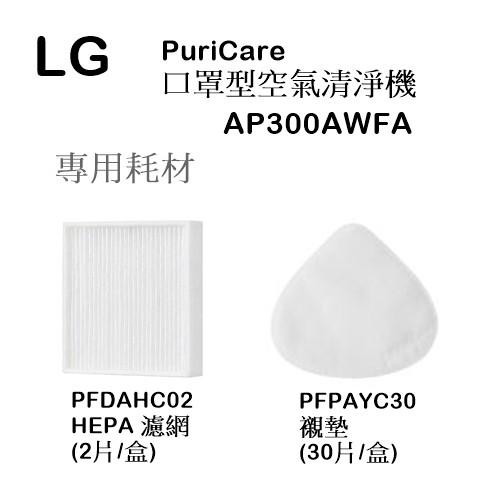 【樂昂客】現貨(含發票) LG AP300AWFA 口罩型空氣清淨機耗材 PFPAYC30 襯墊 PFDAHC02 濾網