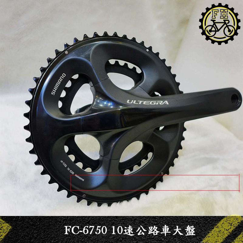 【小萬】全新拆車品 SHIMANO ULTEGRA 6700 FC-6750 10速公路車大盤 170 50-34 齒盤