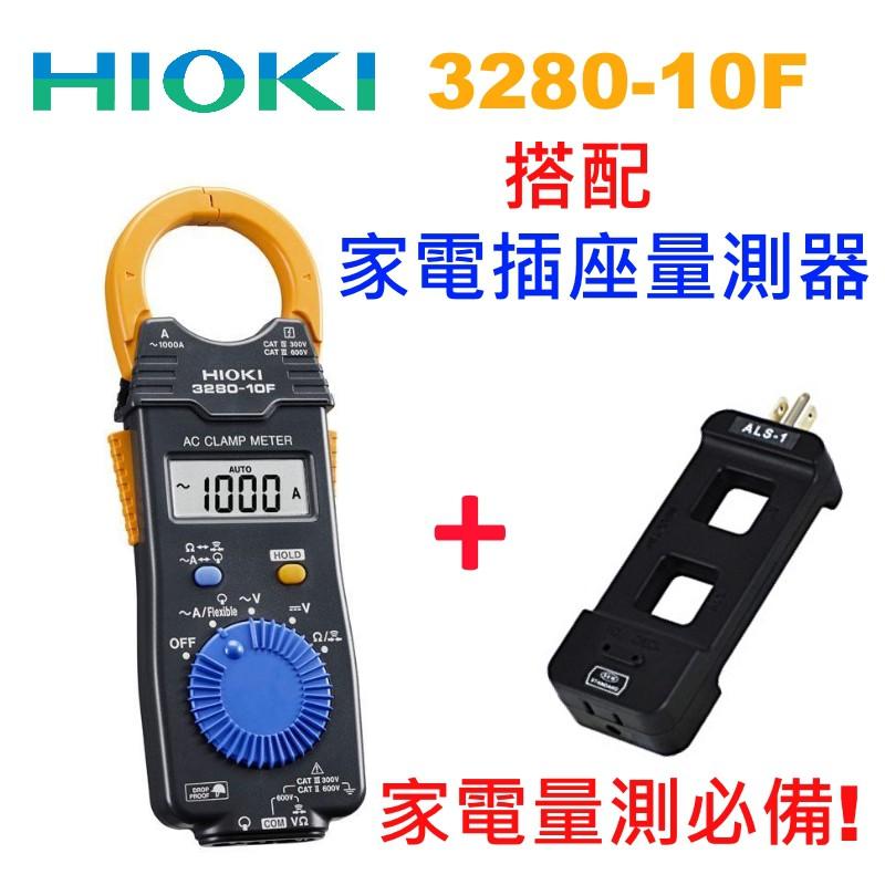 [全新] [套餐] Hioki 3280-10F 搭配 ALS-1 分線器 / 組合包 / 3280-10 / 必搭配