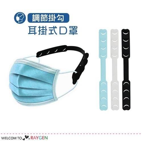 口罩繩鬆緊調節扣延長帶 防勒耳口罩掛扣